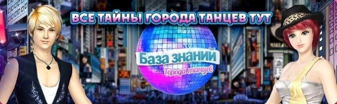 Онлайн город танцев игра играть онлайн