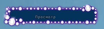 Алмазная россыпь.png