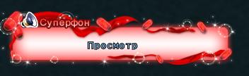 Алая лента12.png