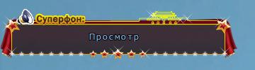 Флаг5.png