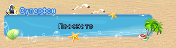 Летнаяя прохлада.png