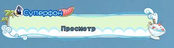 Разгар лета1.png