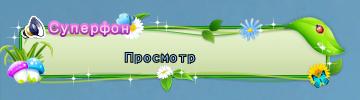 Июнь.png