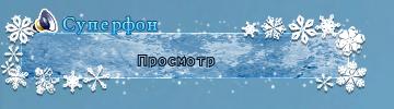Снегопад сф.png