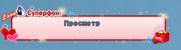 Гламур сф.png