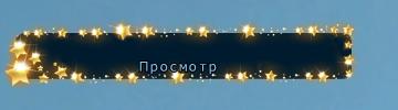Золотые звезды.png