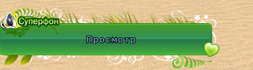 Лужайкаа.png