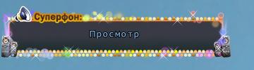 СиМ.png
