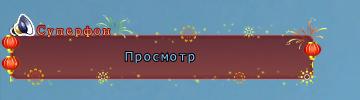 Фонарики сф.png