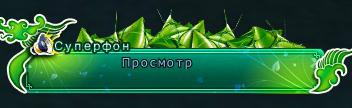 Зеленый дракон.png