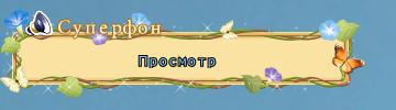 Вьюнки сф.png