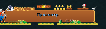 Марио.png